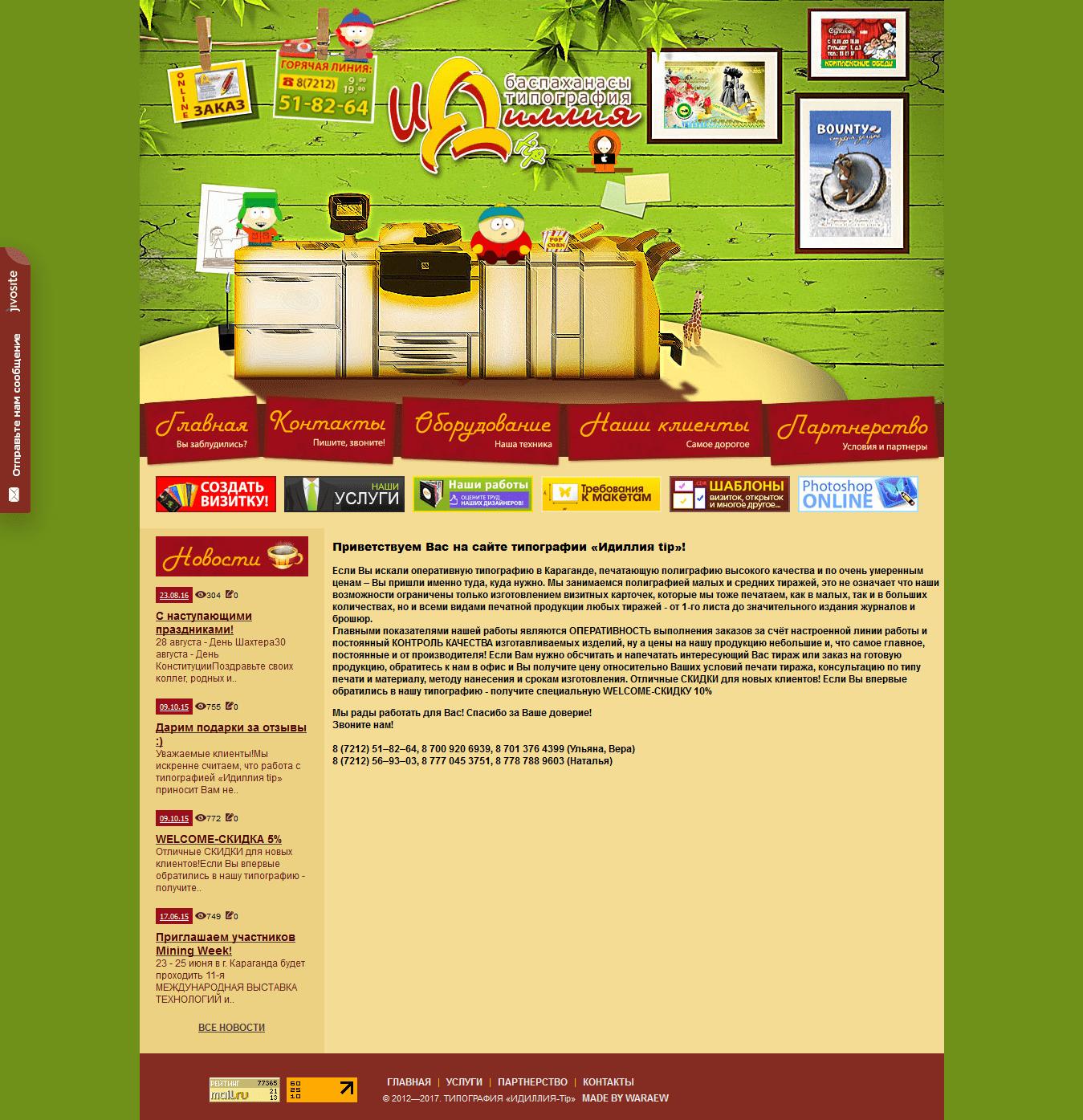 Запуск нового сайта